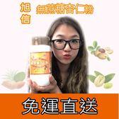 【免運】旭信無蔗糖杏仁粉(750g/罐)*3罐【合迷雅好物超級商城】