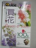 【書寶二手書T2/園藝_AZH】買花完全實用手冊_鐘秀媚
