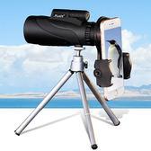 店慶優惠-PLADI手機望遠鏡單筒望遠鏡高倍高清軍夜視非紅外兒童成人演唱會