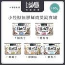 LitoMon怪獸部落[犬貓無膠鮮肉煲副食罐,5種口味,160g,泰國製](單罐)
