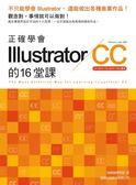正確學會 Illustrator CC 的 16 堂課