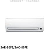 SANLUX台灣三洋定頻分離式冷氣14坪SAE-86FE/SAC-86FE