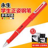 鋼筆 永生鋼筆小學生用絢麗色彩練字正姿墨水銥金筆9118 雙11大促