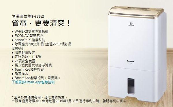 *~新家電錧~*【國際 F-Y36EX】18公升除濕機 約23坪
