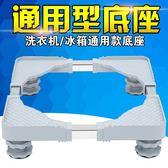 通用型洗衣機底座三洋美的家電海爾小天鵝松下冰箱不銹鋼移動支架  米蘭shoe