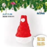 耶誕節裝飾 聖誕禮物 聖誕帽(玫瑰毛料) (A-01-11-06)另有led聖誕燈 10米100燈