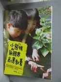 【書寶二手書T1/親子_ZEA】小熊媽的無國界創意教養:我在台灣用美式體驗教養法_張美蘭