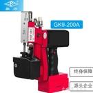 鼎力GK9-200無線充電手提封包機36V鋰電池縫包機編織袋快遞封口機 YQS 新年禮物