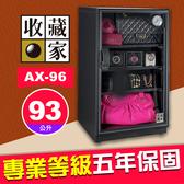 【93 公升】收藏家AX 96  等級系列全 電子防潮箱AX 系列大型除濕防潮主機屮Z7