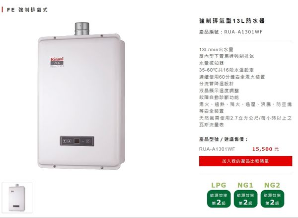 (修易生活館) Rinnai 林內 RUA-B1301WF 數位恆溫強排熱水器 (如需安裝由安裝人員收基本安裝費用800元)