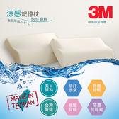 BEST寢飾 3M涼感記憶枕 人體工學 有效降溫3~4度 MIT台灣製造 兩入免運
