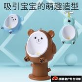 兒童馬桶小便器尿盆尿桶站立掛墻式幼兒尿尿坐便神器【探索者户外】