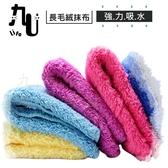 【九元生活百貨】長毛絨抹布/小 吸水抹布 乾濕兩用 長毛絨清潔巾