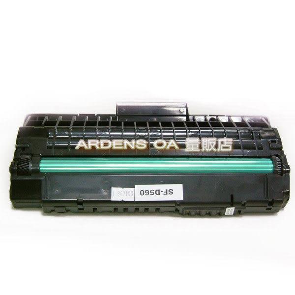 三星 D560RA 副廠雷射碳粉匣 -適用SF-560R / 565PR