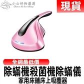 台灣現貨 全網最低價紫外線消毒除蹣機殺菌機除蟎儀家用床鋪床上吸塵器除蟎儀