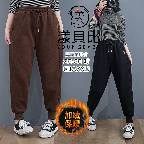 【YOUNGBABY中大碼】口袋小皮標鬆緊加絨加厚束口棉褲.共2色
