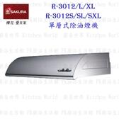 【PK廚浴生活館】 高雄 櫻花牌 R3012SXL 單層式 除油煙機 不銹鋼材質 R3012 實體店面 可刷卡