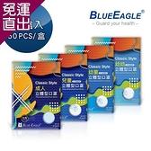 藍鷹牌 台灣製 立體型防塵口罩 四層式 全尺寸 50片/盒 (藍/綠/粉)【免運直出】