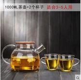 美斯尼 加厚花茶壺 過濾耐高溫玻璃茶具大容量養生壺耐熱玻璃茶壺(1000ML壺 2個杯子)