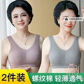 2件裝 媽媽內衣背心式文胸中女無鋼圈胸罩老年純棉內衣【少女顏究院】