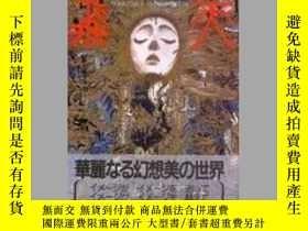 二手書博民逛書店罕見飛天Y127742 天野喜孝 朝日ソノラマ 出版1989