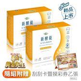 普羅生技~新酵能金球乳酸菌粉3克x30入/盒 ×2盒~特惠中~