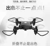 無人機迷你無人機航拍高清4K專業飛行器小學生小型遙控飛機男孩玩具兒童JD   美物 99免運
