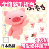 【小福部屋】日本 超紅 可愛豬 Butata 粉紅豬 小豬 杯緣子 6入組 盒裝 盒玩 食玩【新品上架】