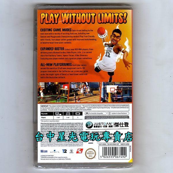 【NS原版片 可刷卡】☆ Switch NBA 2K 熱血街球場2 ☆中文版全新品【台中星光電玩】