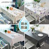 全館79折-餐桌墊ins風北歐桌布防水防燙防油免洗pvc塑料餐桌茶幾墊長方形