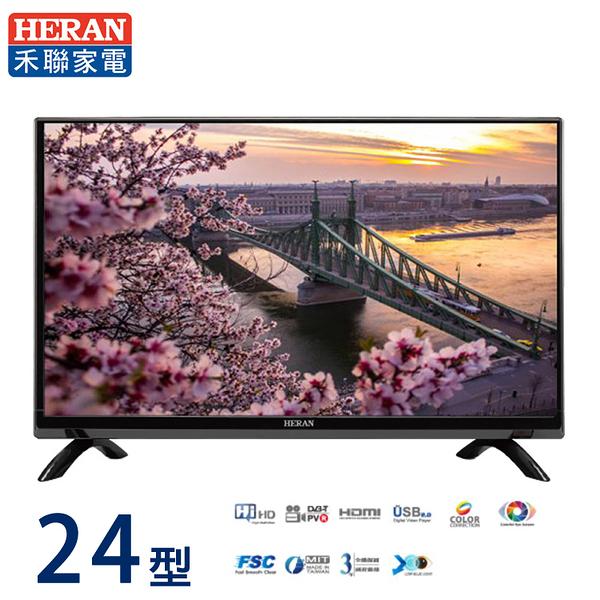 HERAN 禾聯 24吋 液晶顯示器 HF-24DB1~含運