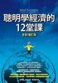 (二手書)聰明學經濟的12堂課(全新增訂版)