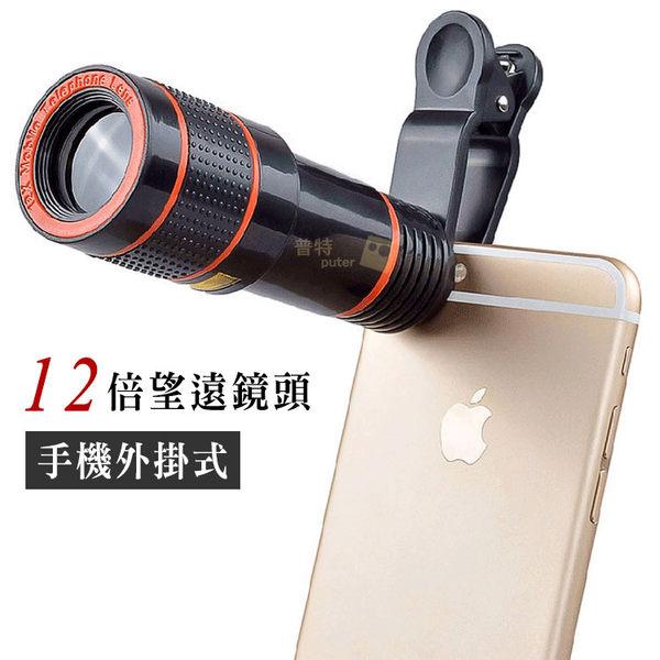 【OD0195】12倍便攜單筒望遠鏡 手機外掛式12X長焦單眼鏡頭 光學定焦變焦旅行登山露營迷你攜帶方便