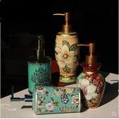 給皂機美式陶瓷彩繪洗手液瓶歐式復古酒店乳液瓶美容院會所洗手盆皂液器 露露日記