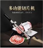 片切片機 小型家用肥牛捲切凍肉刨肉機 切肉機家用 YXS道禾生活館