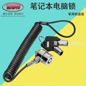 筆電鎖 彈簧鋼絲通用筆電鎖加粗防盜筆電防盜鎖·夏茉生活