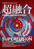 (二手書)超融合――中美經濟合體如何決定世界繁榮