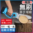 電鏈鋸 小型手持電鏈鋸 電動戶外 無線手提據 充電伐木鋸 便捷家用木工 小型多功能 【快速出貨】