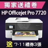 【限時加碼送300元7-11禮券】HP OfficeJet Pro 7720 / OJ 7720 高速A3+多功能事務機 /適用 NO.955/NO.955XL