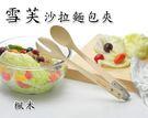 雪芙沙拉麵包夾【楓木】原木餐夾 原木製料理夾