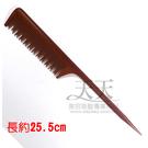 【美髮沙龍推薦】 日本高密度電木梳 #108_大齒尖尾刮梳 [43339]