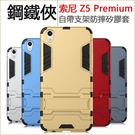 鋼鐵俠 索尼 Z5 Premium 手機殼 防摔 矽膠套 sony z5p 保護殼 Z5+ 手機套 自帶支架 保護套