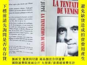 二手書博民逛書店La罕見tentation de Venise (詳見圖)Y65
