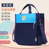 手提補習袋學生手拎書袋作業補習女多層大容量補習包  【快速出貨】