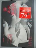【書寶二手書T2/兩性關係_HCD】我愛她也愛他-18位雙性戀者的生命故事_陳洛葳