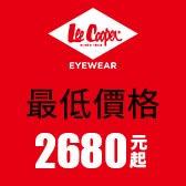 【史上最低】LeeCooper 太陽眼鏡2680元起!