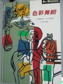 【書寶二手書T3/少年童書_ZKJ】色彩舞蹈_索爾比埃