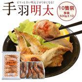 【海肉管家】嚴選爆卵明太子雞翅X1盒(10支/盒 每盒約500g±10%含盒重)