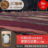 JC咖啡 半磅豆▶衣索比亞 古吉 夏奇索 摩摩拉莊園 G1 日曬 ★贈莊園濾掛1入