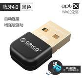 藍牙接收器ORICO USB藍牙適配器4.0電腦音頻臺式機筆記本耳機音響鼠標鍵盤